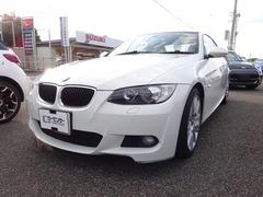 BMW 3シリーズクーペ の中古車 320i Mスポーツパッケージ 茨城県つくば市 39.0万円