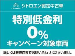 【特別低金利】0%金利実施中!【CITROEN一宮:0586237700】