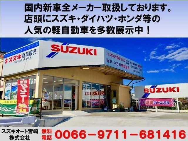 ★当社は中古車販売をメインでしています!! そして、スズキのサブディーラーでもあります★