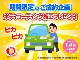 11月度店長特選車!!なんとガラスkコーティングサービス☆