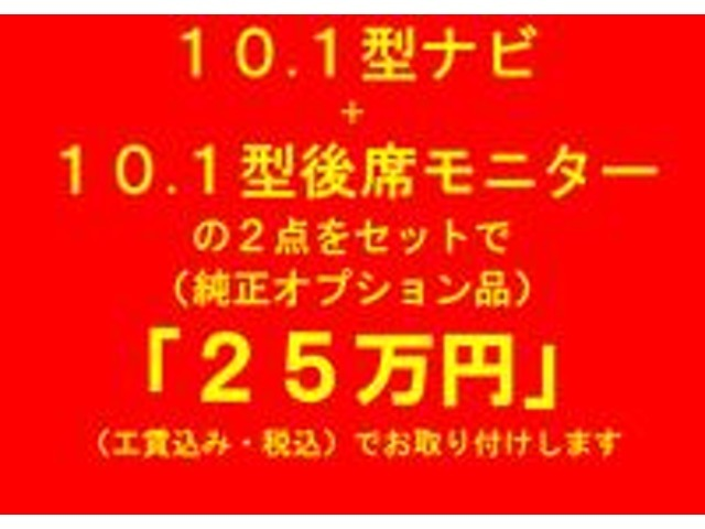 純正オプションの10.1型ナビゲーション+10.1型後席モニターを、25万円(工賃込・税込)でご提供いたします!!