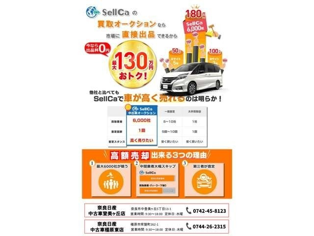 中古車の高額査定・買取ならSellca(セルカ)で愛車をオークションに!!詳しくはカーライフアドバイザーまでお問い合わせください♪