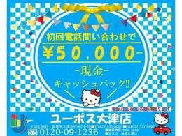 電話お問い合わせで【現金5万円値引き】キャンペーン中!!お気軽にお問い合わせください!※毎月先着10名様限りですのでお早めに!☆キャンペーンを見たと担当者へお伝えください。