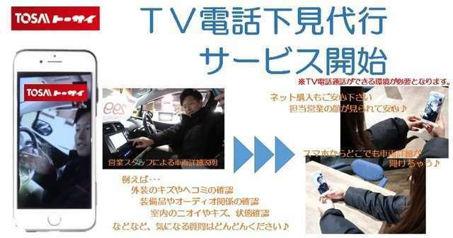 当店はスマホを利用したTV電話下見サービスを行なっております。ネット購入の現車を見られない不安を営業担当スタッフがお客様の気になる点をTV電話を通して一緒に現車を確認致します♪担当営業の顔も見れます☆