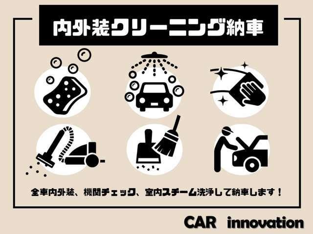 全車内外装、機関チェック、室内スチーム洗浄して納車致します♪