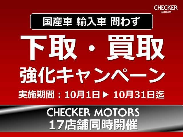 チェッカーモータースグループ 下取・買取強化キャンペーン実施中!!中古車相場が上がっている今がお乗り替えのチャンスです!!