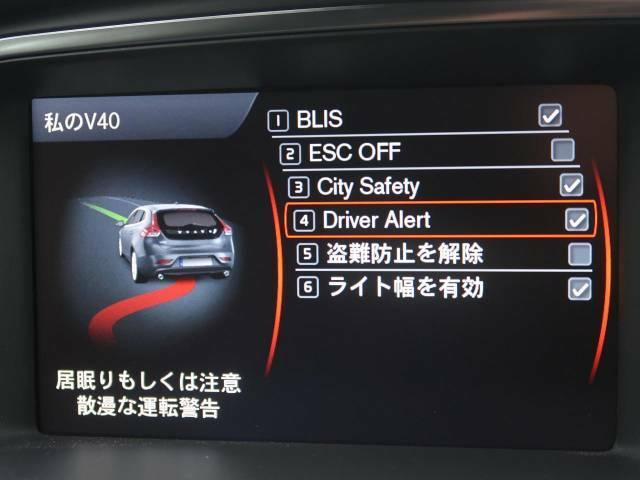 ●インテリセーフ『衝突軽減ブレーキ・レーンキープアシスト・BLIS・車検警告・全車速ACC等々ボルボの安全装置を集約したセーフティモデルです!』