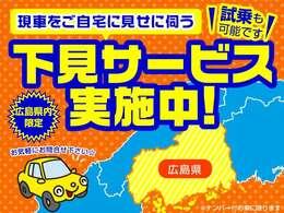県内の方ご自宅までお車見せに伺います(試乗も可能です)お気軽にお問合せください♪※ナンバー付きの車に限ります