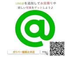 LINE@にて車輌詳細やお見積りなどお気軽にお問合せ下さい!!ID:@703ddbwd