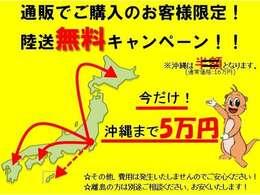 【陸送費用¥0円(タダ)キャンペーン】実施中!※本州にお住まいのお客様に限ります(他、地域のお客様はご相談ください。お買い得価格で承ります)/※他のキャンペーンとの併用は出来兼ねますのでご了承ください