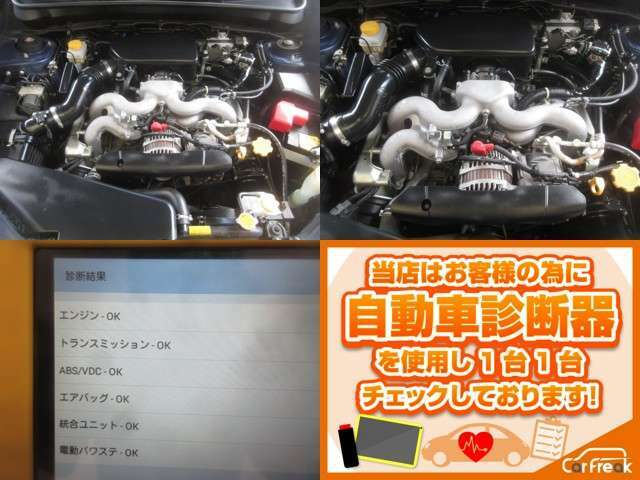 ◆当店では入庫時に故障診断機で車両の状態を確認してから販売しています!!◆◇エンジン・ミッション・電動機器良好です!エンジンルームも綺麗です!!◇
