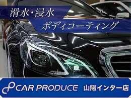 新たな愛車となるお車です。購入時に磨き、ガラスコートをしておくと綺麗に保っていただけます!!