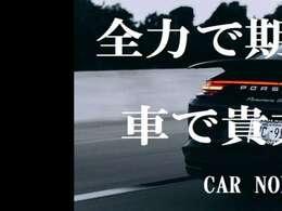【CAR NORUEL INTERNATIONALへようこそ】 高品質車を中心に魅力的な商品を揃えております。お気に入り登録をして頂きますと特別オファーのご案内も御座います是非ご利用くださいませ!ご連絡先0078-6003-350958