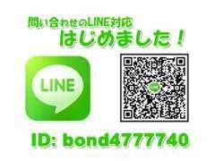 LINE対応!!!友だち追加で ID検索bond4777740 を追加してください。営業時間内での PCで対応させて頂きます