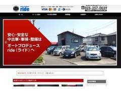 当社オリジナルホームページございます。詳しい情報や車検予約などはこちらからどうぞ http://ride-niigata.com