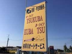 黄色の看板が目印です。東武伊勢崎線「県(あがた)駅」近くです。お車でお越しの際は国道50号線、国道122号線からどうぞ!