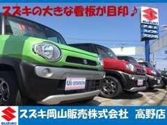 ☆スズキの大きな看板が目印☆展示上にないお車でも他店舗からお探しいたしますので、お気軽にお声かけくださいませ!