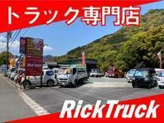 熊本県天草市にありますトラック専門店のリックトラックです!軽トラックからダンプなど幅広く取り扱っております☆