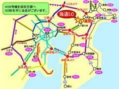 東関東道「富里I.C.」を降りて、R409号を成田方面へ1分。 道沿い右側が当店です。