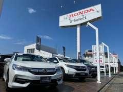 U-Select・U-Select premiumグレードのホンダ車を多数展示中!!