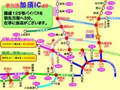 東北道 加須I.Cからクルマで3分!県内はもちろん、群馬・千葉・神奈川など、どこからでもご来店しやすい位置にございます!!