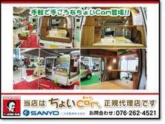 当社はちょいCamの石川県金沢市の代理店です。当社で施工、販売、メンテナンスします!軽四をお手軽にキャンピングカーに!