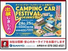 6/24、6/25の「キャンピングカーフェスティバル」に出展し、「ちょいきゃん豊」を展示いたしました!軽キャン大好評でした!!