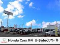 ホンダカーズ宮崎 U-select花ヶ島