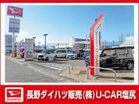 長野ダイハツ販売 U-CAR塩尻