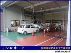 大きな民間車検工場で専門スタッフが車検や急なトラブルにも対応いたします!ご安心下さい。