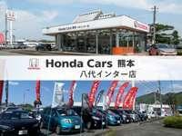 ホンダカーズ熊本 八代インター店(認定中古車取扱店)