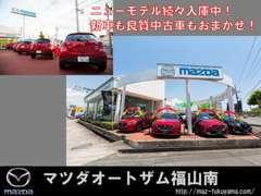 新車・中古車両方取り扱っておりますので、現在のマツダ車も過去のマツダ車もお選びいただけます。
