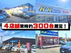 人気の軽自動車を中心に格安な金額で販売中!新潟県内地域1番のプライスを目指しております!お気軽にお問合せ下さい☆☆☆