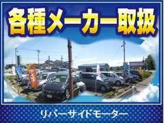 展示場に並ぶお車は多数!!各種メーカーをお取り扱いしておりますので店頭でお車の比較も楽しめます!!