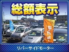 安心、納得の全台総額表示!!展示場には、車が溢れています!あなたの1台を見つけてください!