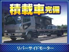 当店は2台の積載車を完備し全国どこへでもお車をお届けします!お気軽にご相談ください★