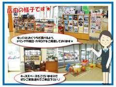 店内にはフリードリンクや各種カタログ等をご用意しております♪またお子様連れの方も安心のキッズスペースもございます♪