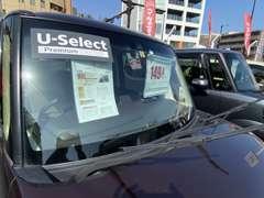 全車、車両状態証明書ついております!しかもホンダのDLR保証付きです!安心してご購入いただけます!