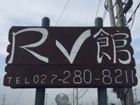 RV館 null