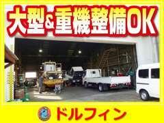 トラックなどの大型車両や重機の整備もお任せ下さい!専用工場で熟練整備士が徹底的に整備、点検致します。