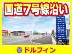 新潟バイパス新発田インターから国道7号線を道なりに進んでいただくと、右側に展示場がございます。ご来店お待ちしています。