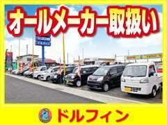 国産オールメーカーの中古車を取り揃えております。中古車の他、新車の販売も致しますので、気になる車がある方は是非当店に。