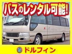 当店ではドルフィンレンタカーも実施しています。大型バスなどのレンタルも対応していますのでお気軽にお問い合わせ下さい。