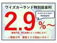 期間限定の特別低金利2.8%~ご利用いただけます