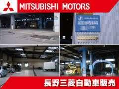 指定工場完備!点検・整備・車検等は当店にお任せください。