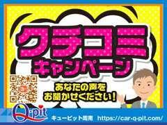クチコミを大募集!投稿していただいた方にQUOカード3000円分をプレゼントいたします!!素敵なクチコミをお待ちしております♪