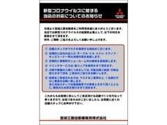 宮城三菱全店にて6項目に及ぶ新型コロナウィルス対策を実施しております。