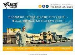 ホームページ http://www.autofactory.co.jp/  お得な情報やアメブロへもリンクしてます! お気軽に閲覧して下さい!