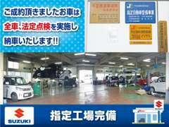 工場が併設で、アフターフォローのばっちり!購入後の点検・車検もお任せ下さい。