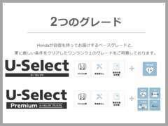 Honda認定中古車U-Selectには2つのグレードがあります。